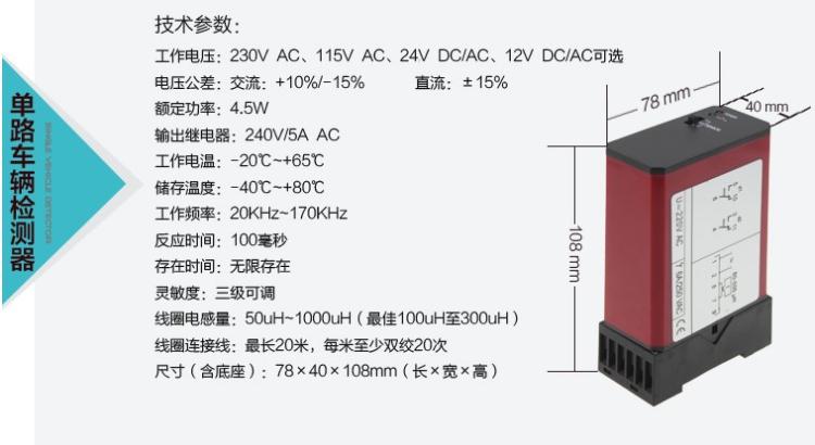 产品型号:地感检测器 产品特点:地感检测器,结合地感线圈,起到控制